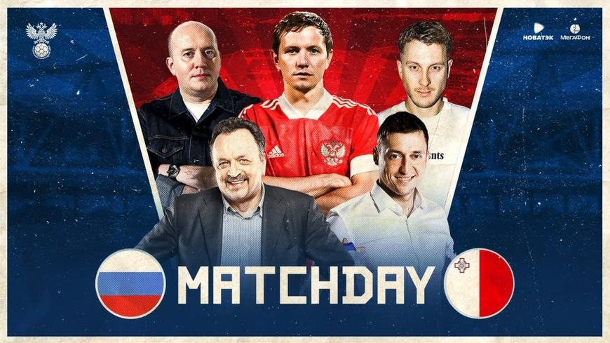 Бурунов, Легков и T-Killah посетят матч Россия – Мальта в Москве - фото
