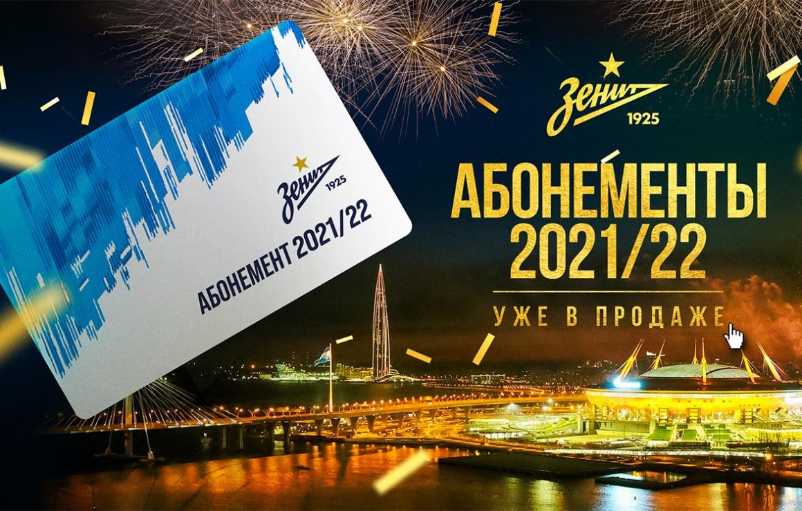 В кассах «Газпром Арены» появились абонементы из экопластика - фото