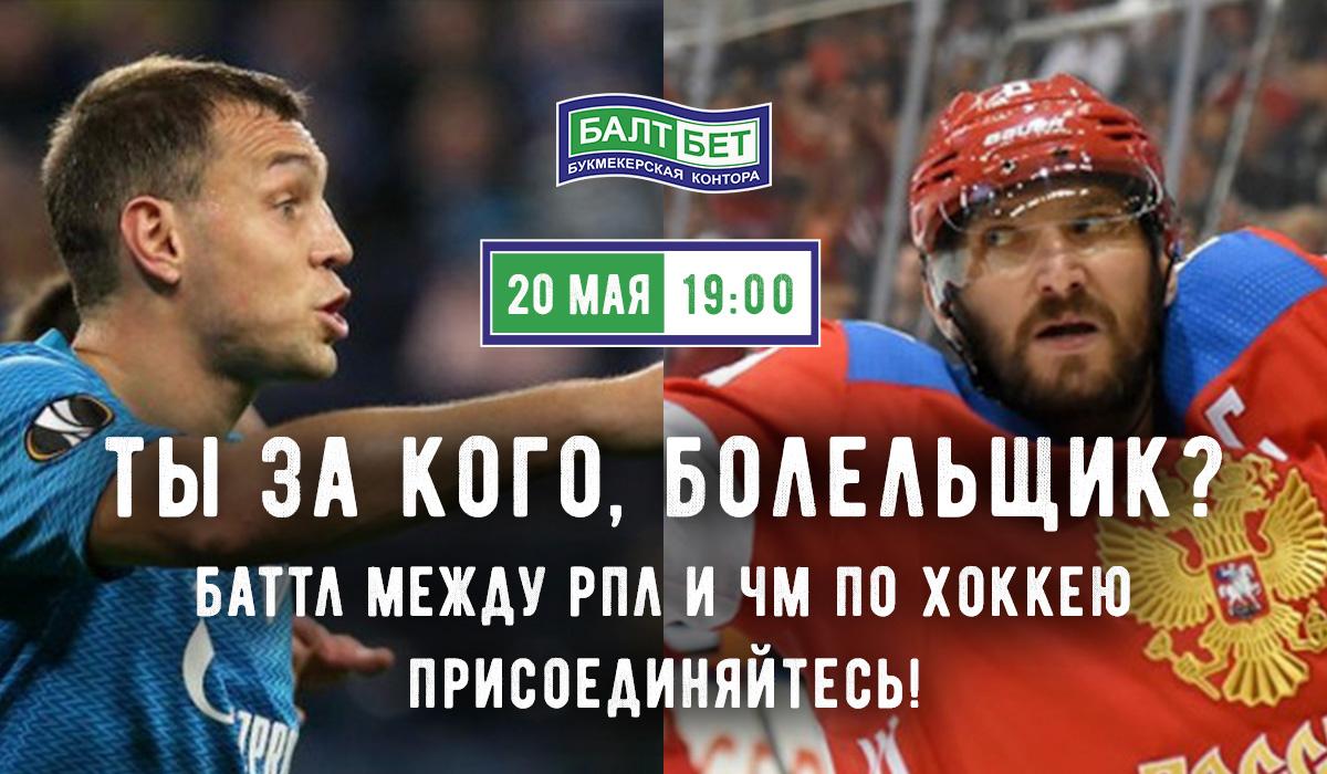 ЧМ по хоккею против РПЛ. Прямой эфир - фото