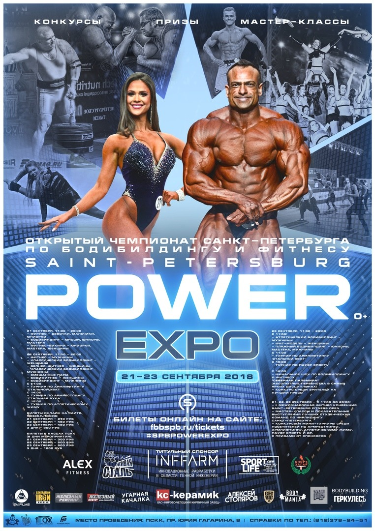 Фестиваль силы и красоты «SAINT-PETERSBURG POWER EXPO» - фото