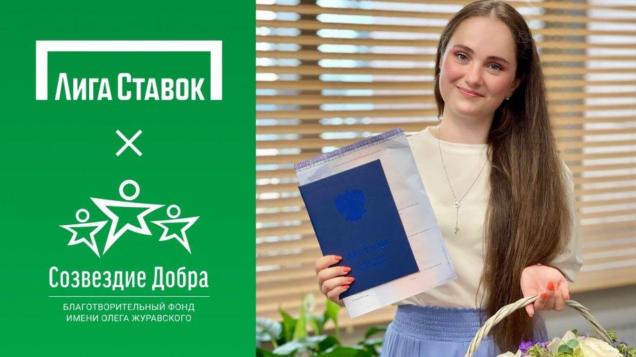 «Лига Ставок» и «Созвездие Добра» дарят успешный старт детям - фото