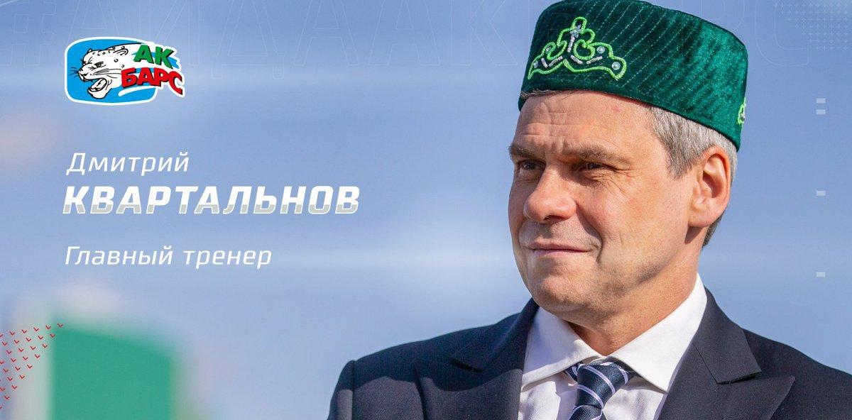 «Ак Барс» объявил имя нового главного тренера - фото