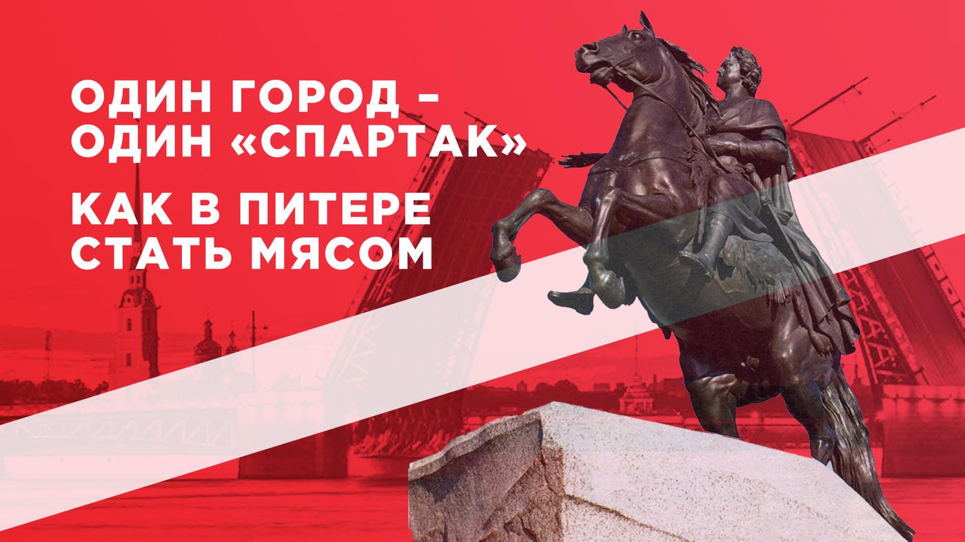 Один город – один «Спартак». Как в Питере стать мясом - фото