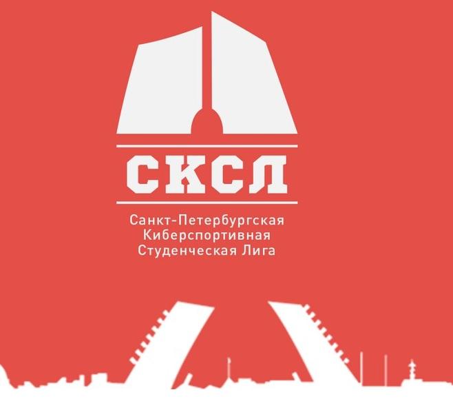 Второй сезон Санкт-Петербургской киберспортивной студенческой лиги (СКСЛ) - фото