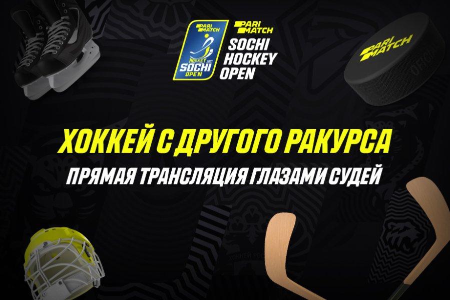 Смотрите матчи Sochi Open глазами судьи: Parimatch покажет хоккей с другого ракурса - фото