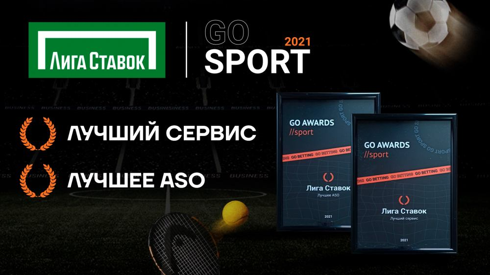 Лига Ставок – лауреат премии Go Sport Awards - фото