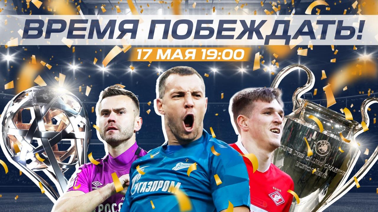 Выиграйте мяч чемпионов России и другие отличные призы в прямом эфире «Спорта День за Днем» - фото