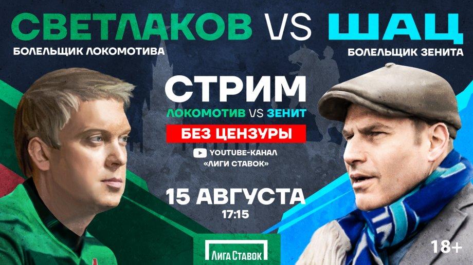 Светлаков и Шац поболеют за «Локомотив» и «Зенит» в прямом эфире - фото