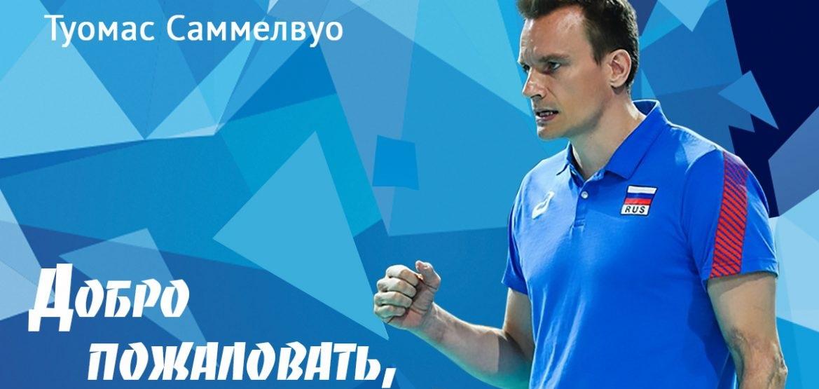 Туомас Саммелвуо возглавил петербургский «Зенит» - фото