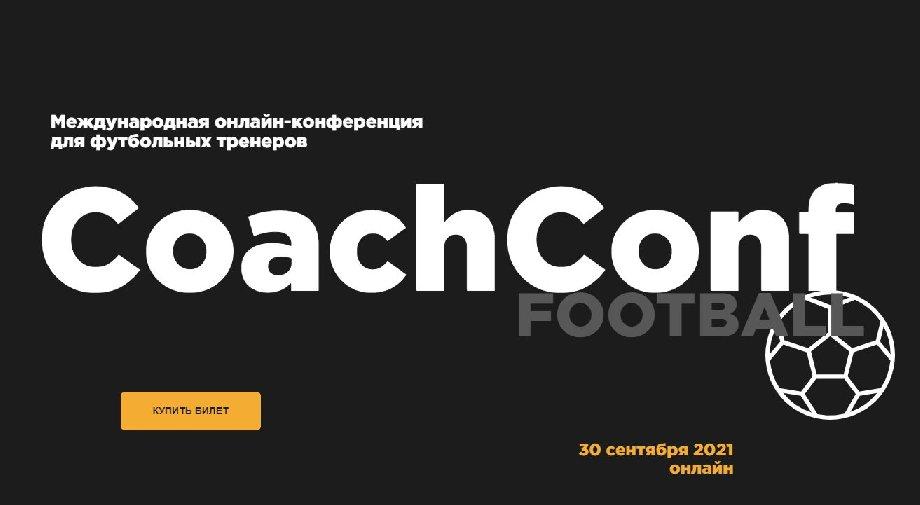 Сотни российских тренеров обменялись опытом с ведущими футбольными тренерами мира - фото