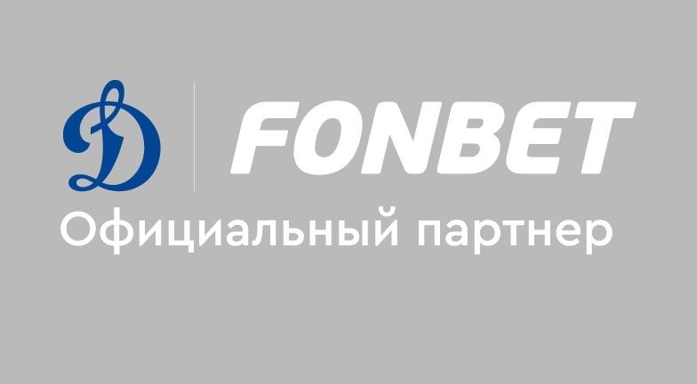 Фонбет стал официальным партнером ХК «Динамо» Москва - фото