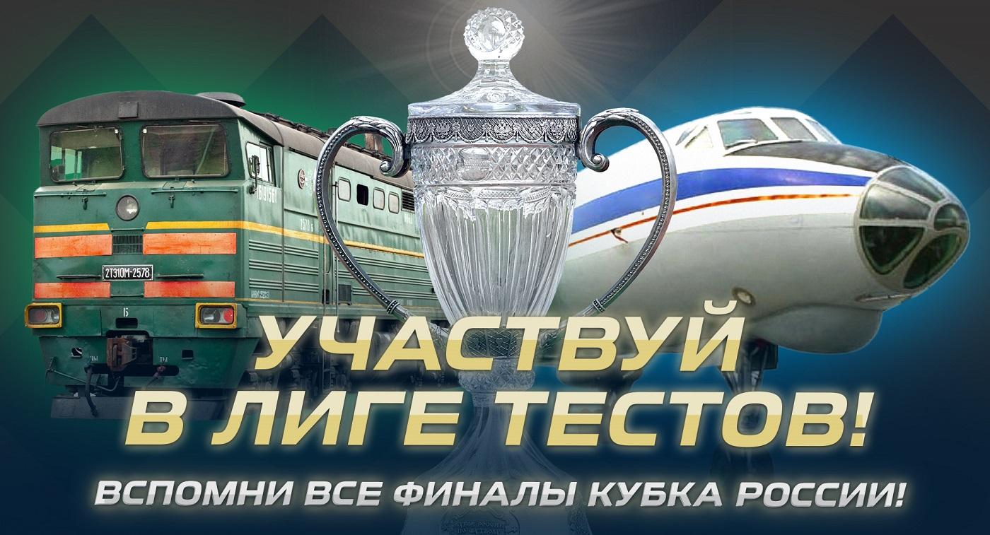 Новый выпуск «Лиги тестов»: Как хорошо вы знаете историю финалов Кубка России? - фото