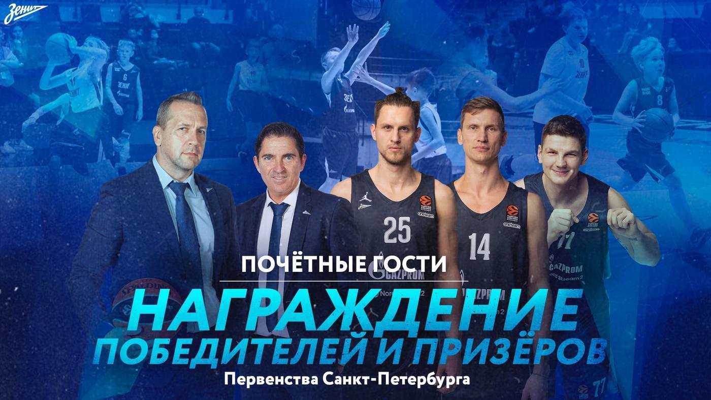 Гендиректор и главный тренер «Зенита» наградят юных петербургских баскетболистов - фото