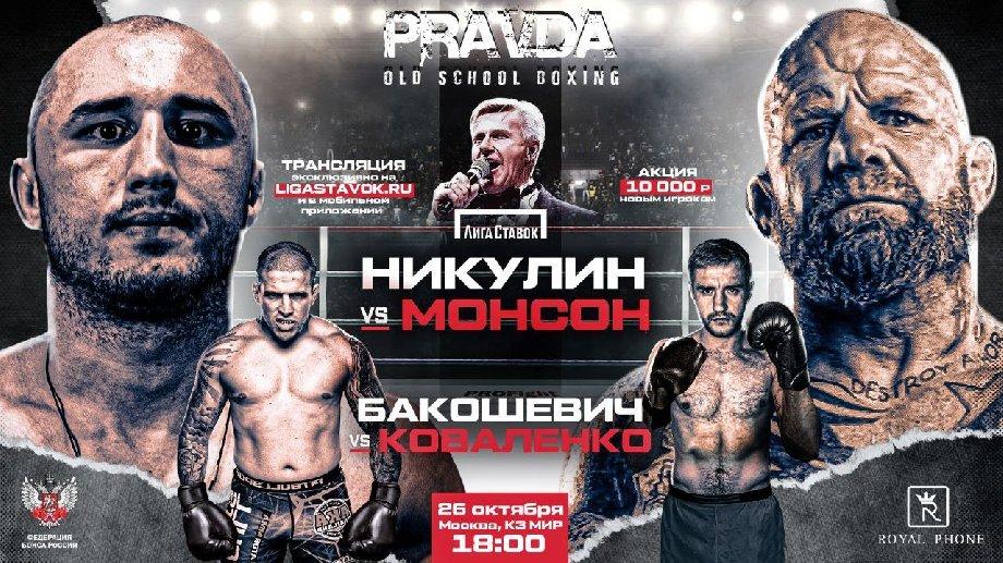 «Лига Ставок» – генеральный партнер турнира Pravda Fighting Championship - фото