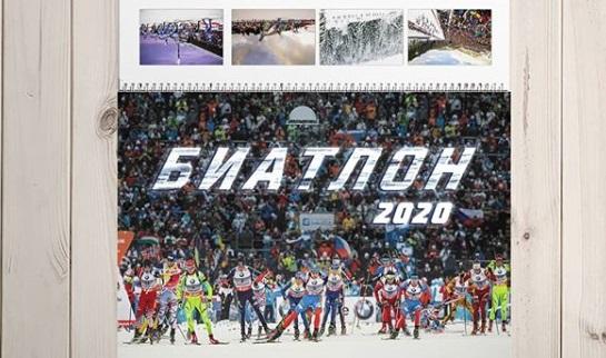 Союз биатлонистов России не смог организовать майское заседание - фото