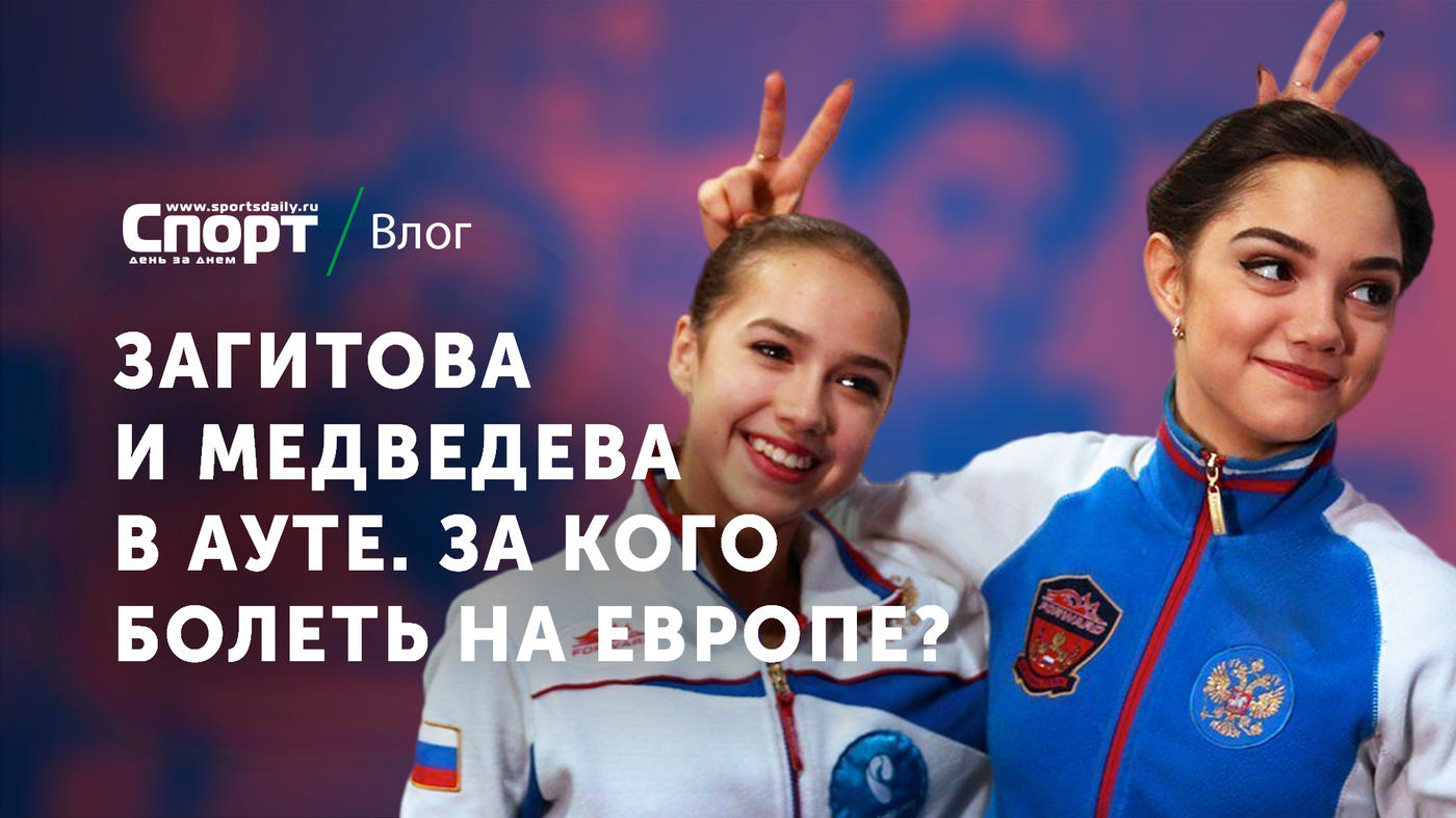 Загитова и Медведева в ауте. За кого болеть на чемпионате Европы по фигурному катанию - фото