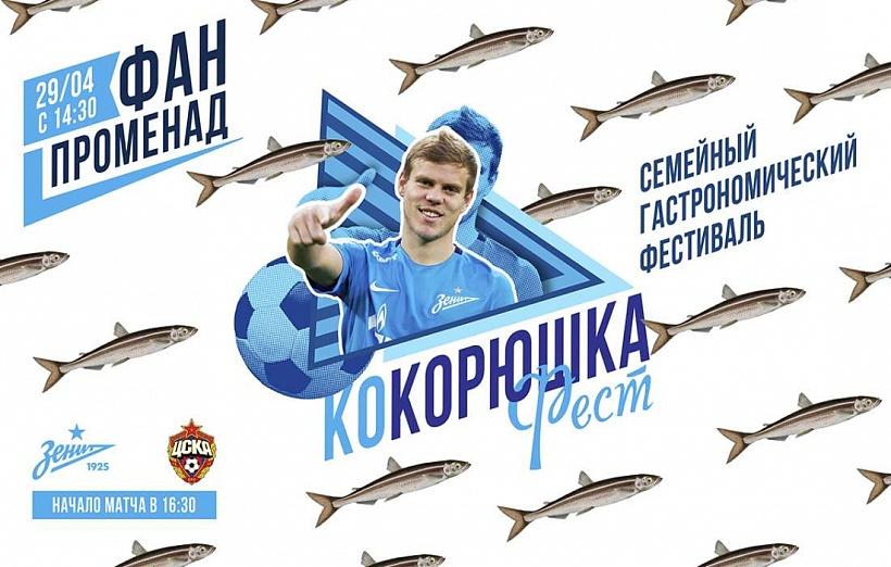 Перед матчем «Зенит» ─ ЦСКА пройдет гастрономический фестиваль - фото
