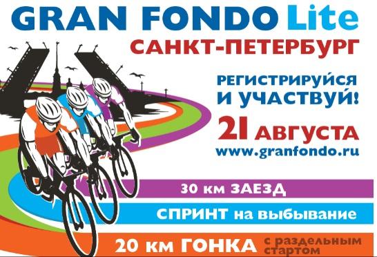 В Северной столице пройдет самый известный любительский велозаезд в мире Gran Fondo - фото