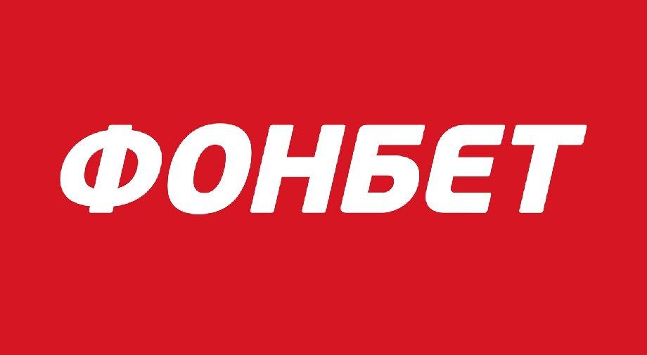 Фонбет выходит из СРО «Ассоциация букмекерских контор»