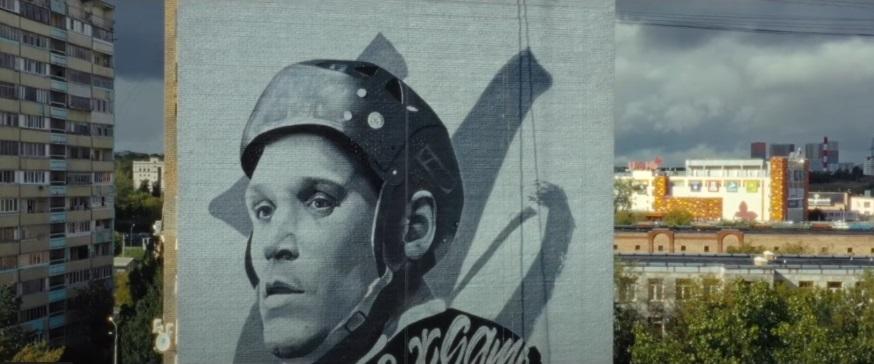 В Подмосковье создали гигантское граффити в честь Владимира Петрова - фото