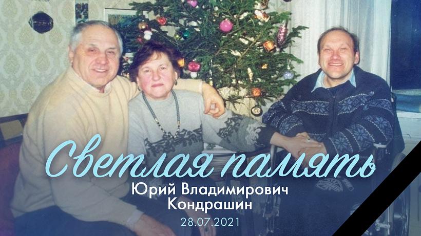 В Петербурге проведут прощание с Юрием Кондрашиным - фото