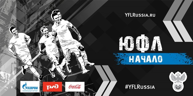 РФС объявил о создании Юношеской футбольной лиги - фото