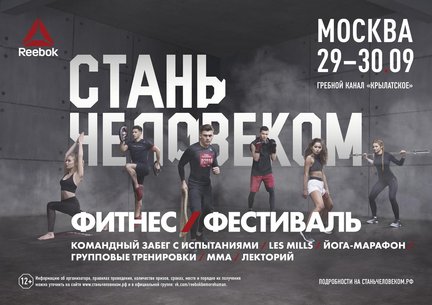 Грандиозный осенний фитнес-фестиваль «Reebok. Стань человеком» завершает серию 2018 года - фото