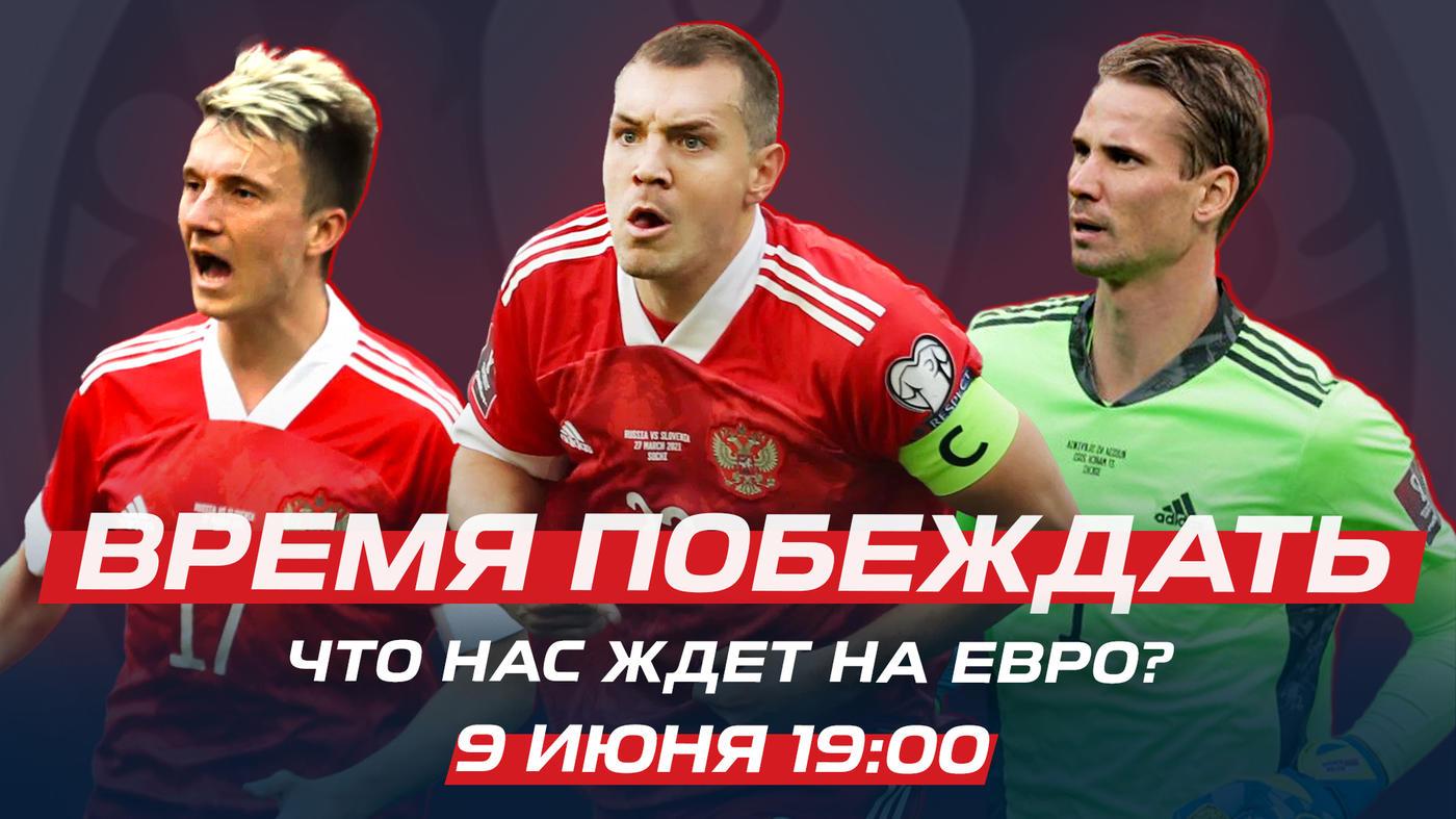 Выиграйте официальную атрибутику Евро-2020 в прямом эфире «Спорта День за Днем» - фото