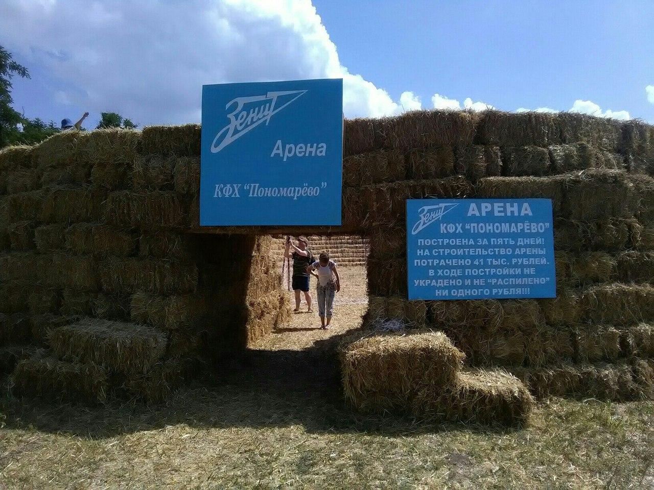 На Ставрополье построили «Зенит-Арену» из сена за пять дней - фото