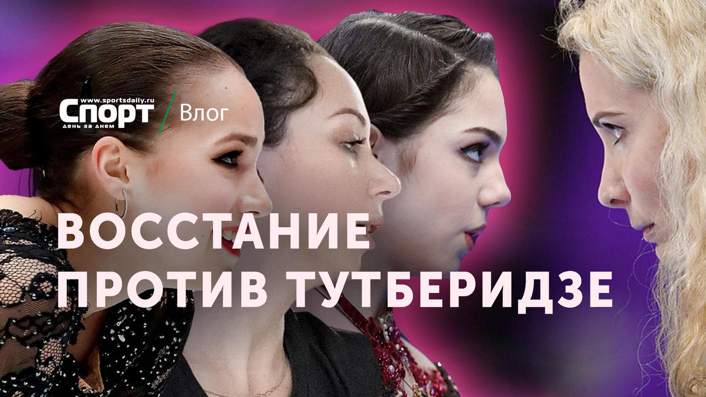 Восстание Медведевой и Туктамышевой против Тутберидзе - фото