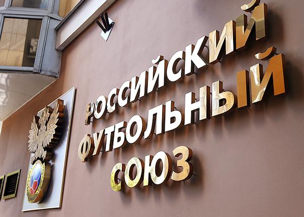В попечительский совет РФС вошли долларовые миллиардеры и главы крупнейших российских компаний - фото