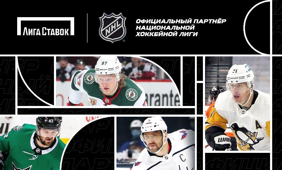 «Лига Ставок» стала официальным букмекером НХЛ в России и странах СНГ - фото
