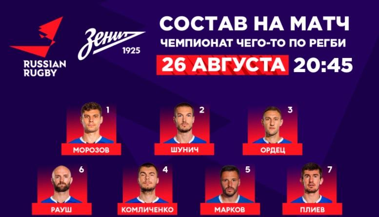 Федерация регби отреагировала на то, как «Зенит» подшутил над «Динамо» - фото