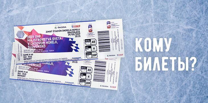 Выиграйте билеты на чемпионат мира по хоккею! - фото