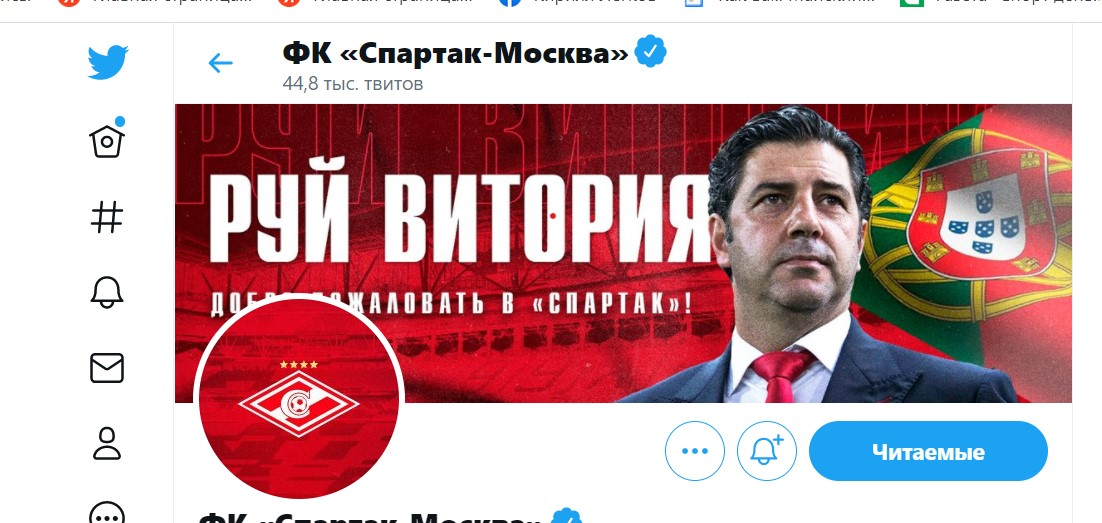 Комитет по этике РФС наказал «Спартак» за скандальный твит в адрес ЦСКА - фото