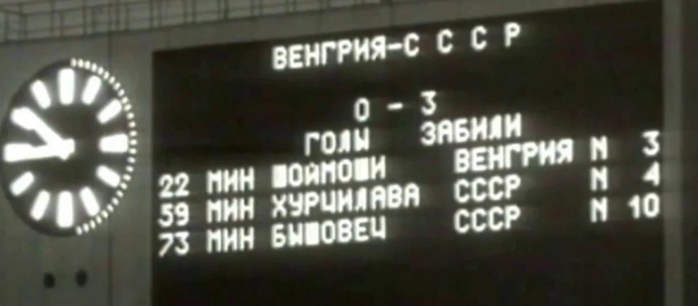 52 года назад в этот день состоялся величайший камбэк сборной СССР на чемпионате Европы - фото