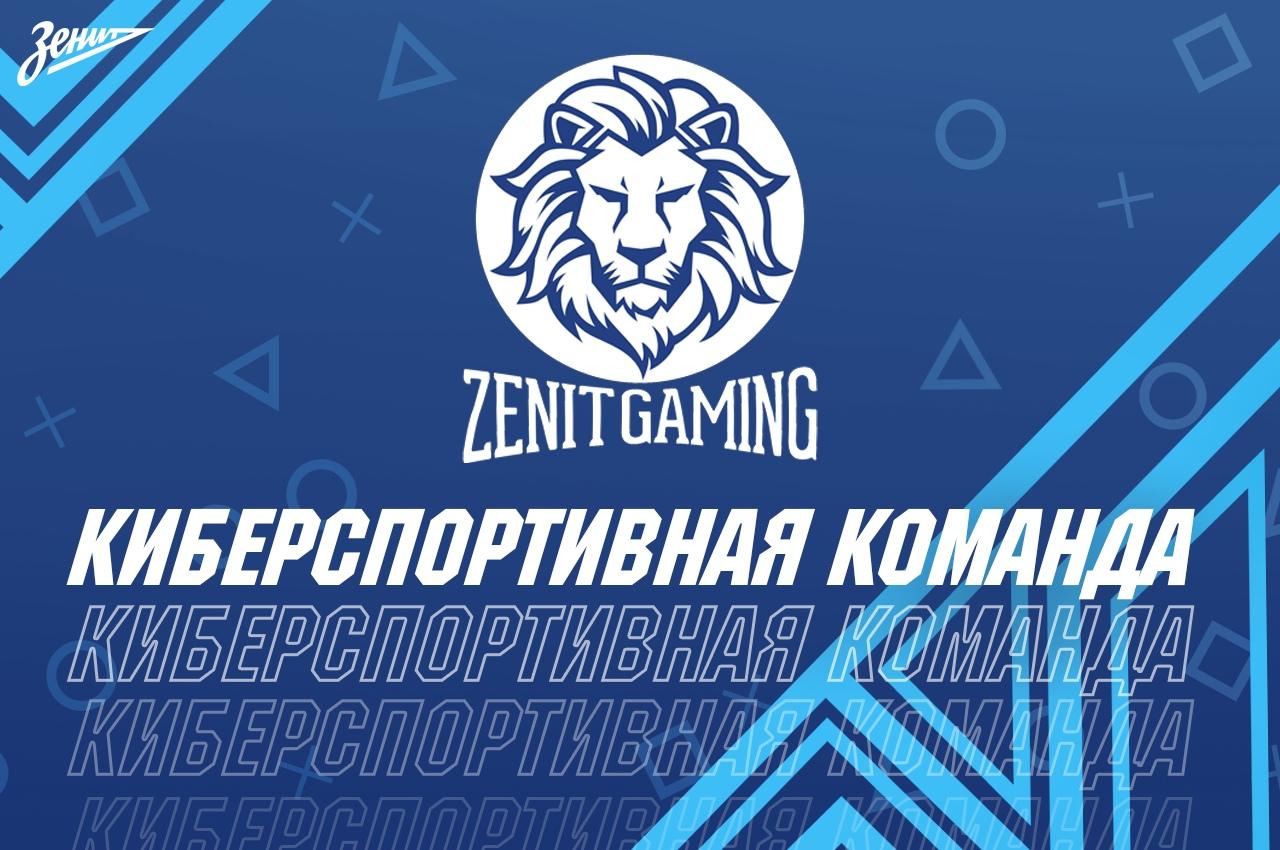 «Зенит» создал кибербаскетбольную команду - фото