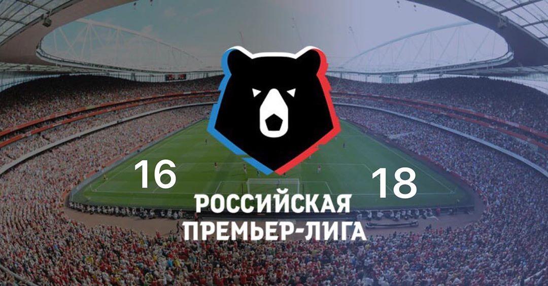 РПЛ расширяют до 18 команд. Другие российские лиги только сокращаются - фото