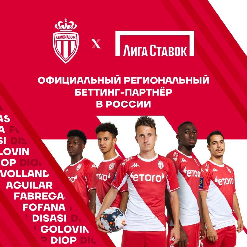 ФК «Монако» и БК «Лига Ставок» подписали договор о сотрудничестве