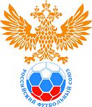Российский футбольный союз - главная футбольная организация России, проводящая все значимые турниры по игре №1 в нашей стране