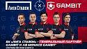 «Лига Ставок» становится генеральным партнером Gambit Esports и AS Monaco Gambit - фото