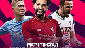 «Матч ТВ» стал эксклюзивным вещателем Английской Премьер-лиги! - фото