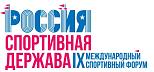 Международный спортивный форум