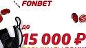 ФОНБЕТ увеличивает фрибет до 15 000 рублей новым клиентам - фото